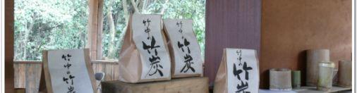 碧い海の会にて竹炭と染め袋