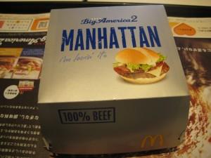 マンハッタンバーガーのボックス正面
