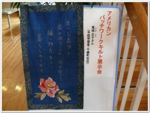 葛城正子さんのキルト作品