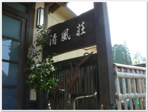 http://www.jiuson.com/wp-content/uploads/2011/04/seifu-sou.jpg