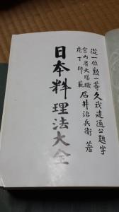 料理と本と歴史